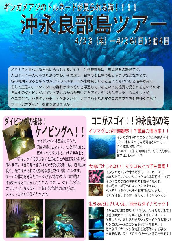沖永良部2014