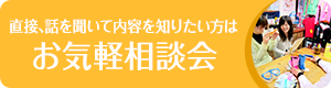 お気軽相談会