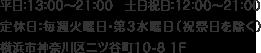 営業時間:平日13時~21時/土日祝日12時~21時 定休日:毎週火曜日・第3水曜日(祝祭日を除く) 神奈川県横浜市神奈川区ニツ谷町10-8 イーストガーデン1F