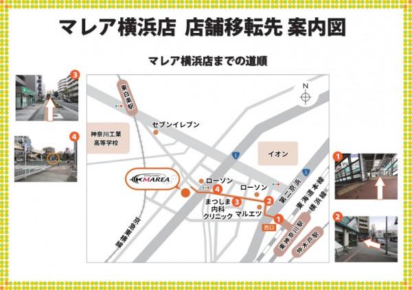 横浜店移転案内(地図)のコピー
