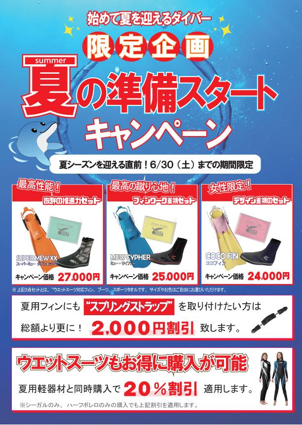 夏用軽器材キャンペーンPOP