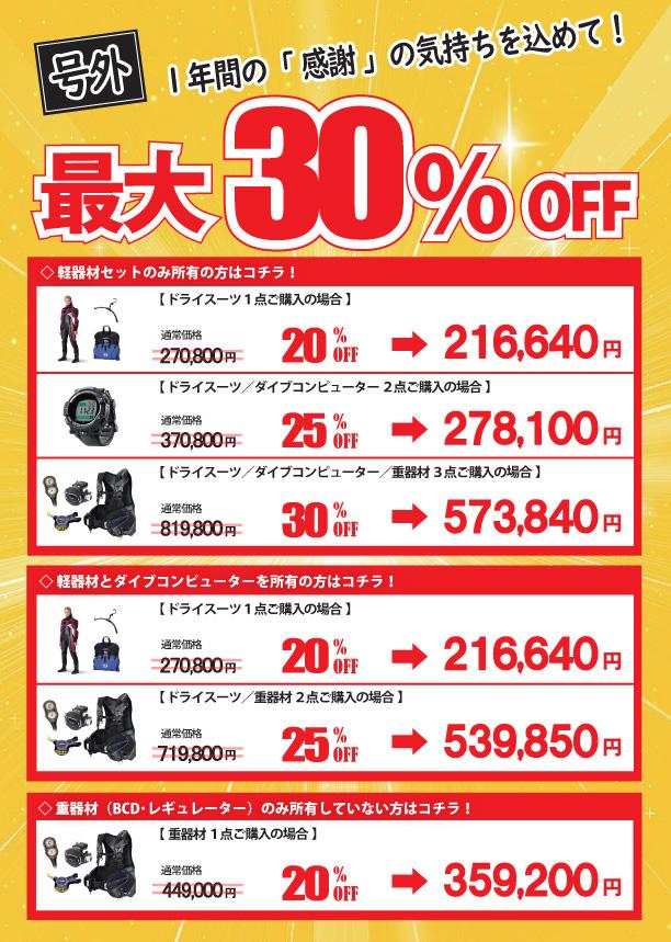 2019年2月器材キャンペーン(最大30%OFF)