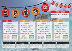 2019年度 SPキャンペーン(6月、7月) (関東)