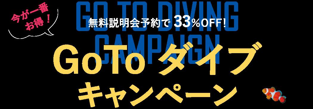 ダイバーデビューキャンペーン