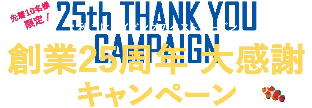 創業25周年 大感謝キャンペーン